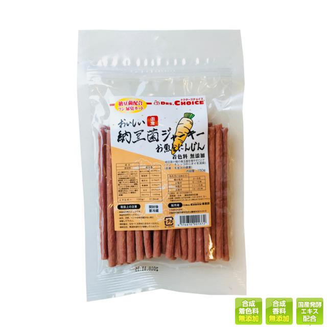 おいしい 納豆菌ジャーキー お魚とにんじん スティックタイプ 150g