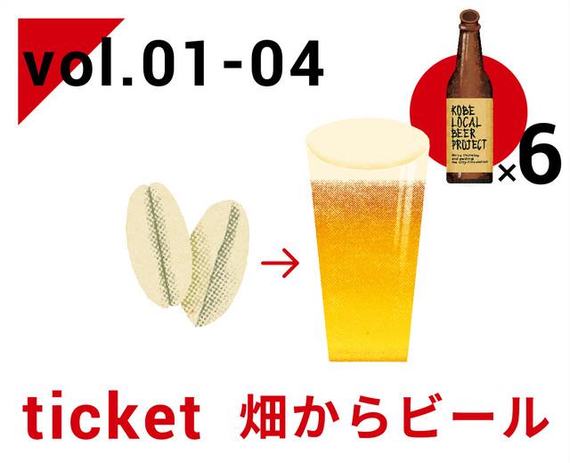 11/5〆切【vol.1-4 | チケット】「畑からビール」コース |  LOCAL BEER SCHOOL  ※ビール6本/回 お土産付き