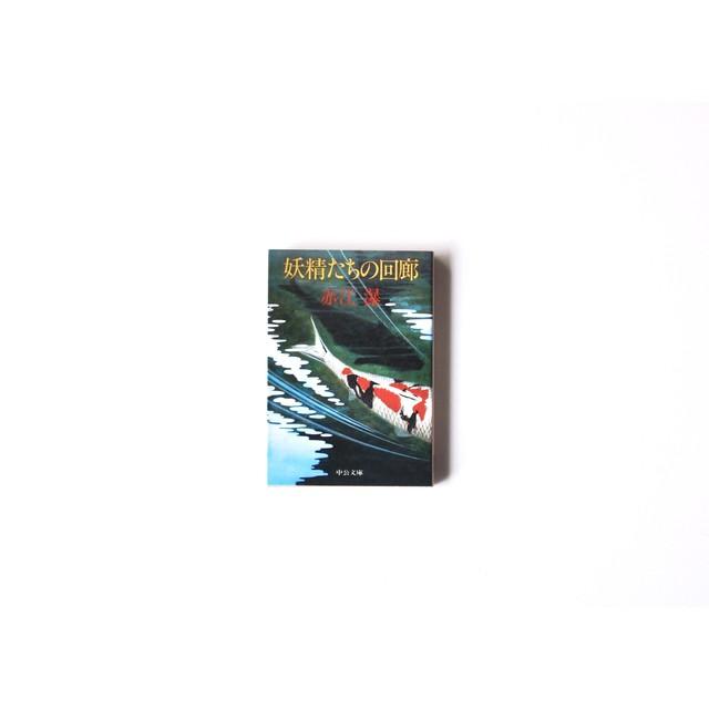 【 澁澤龍彦編『変身のロマン』】立風書房 / 単行本 / 絶版 / 帯付き