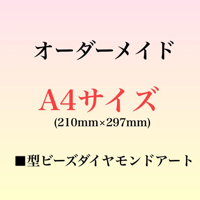L) □型ビーズ【A4サイズ】オーダーメイド受付専用ページ