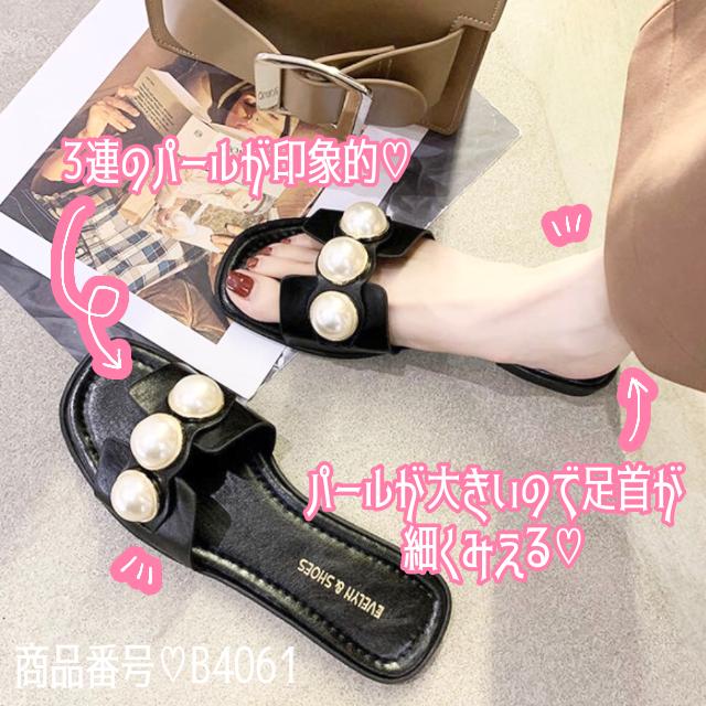 【Instagram特集掲載商品☆】ビックパールデザイン フラット サンダル 2色 B4061
