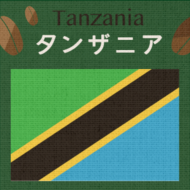 タンザニアAA(小袋200g)