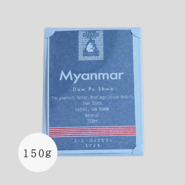 ミャンマー ドープシュエ 150グラム