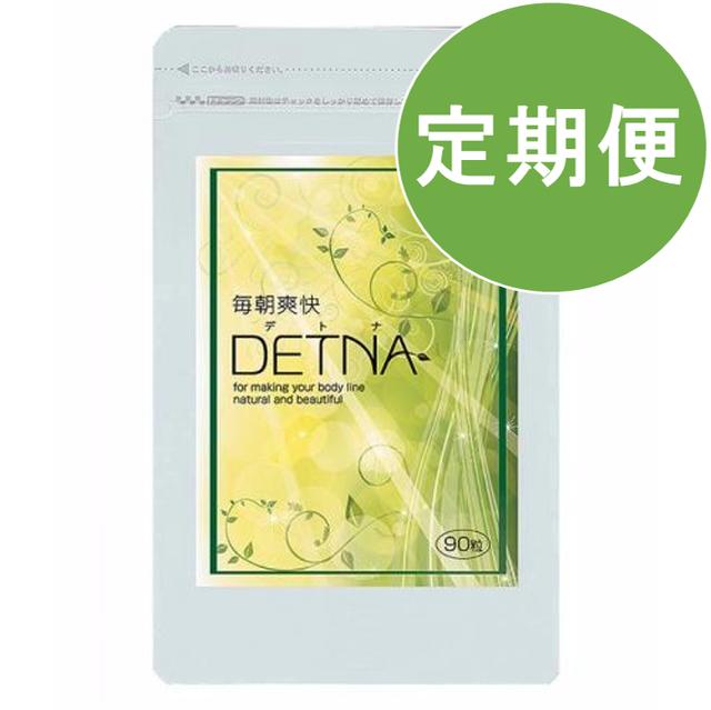 毎朝爽快DETNA(デトナ) 定期便 3個 3ヶ月ごと 15% OFF 送料無料