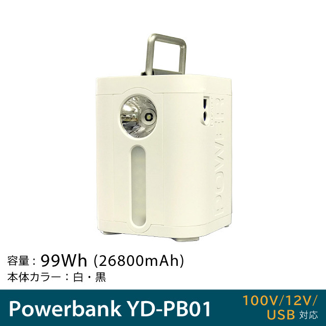 100V給電可能なバッテリー 多機能パワーバンク YD-PB01