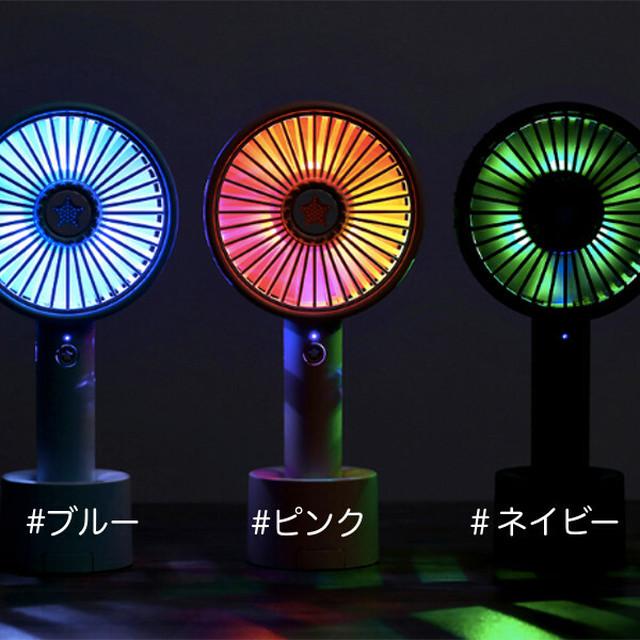 光る!ハンディファン  スマホスタンド付き / アロマ対応 / USB充電 / 3カラー hf103