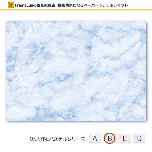 1柄×10枚『07大理石パステル(Bブルー)』FrameCue 撮影背景になるペーパーランチョンマット(A3サイズ背景紙)