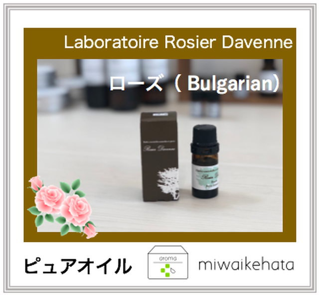 ダマスクローズ  5mL【 Laboratoire Rosier Davenne】