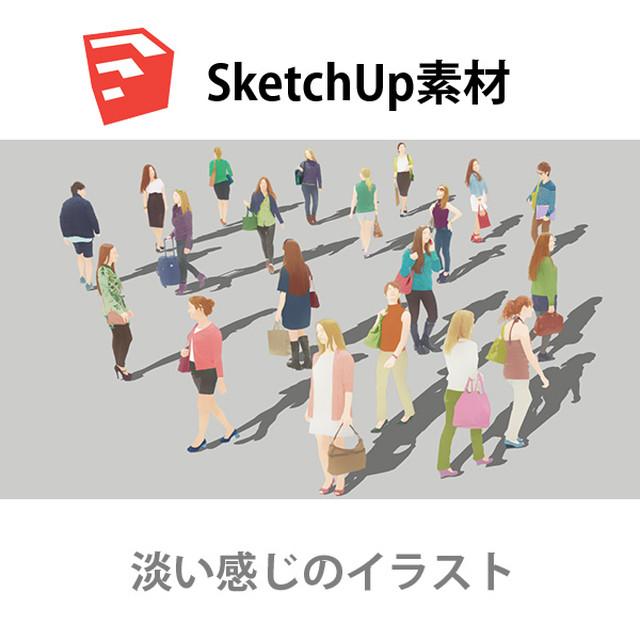 SketchUp素材外国人イラスト-淡い 4aa_015 - メイン画像