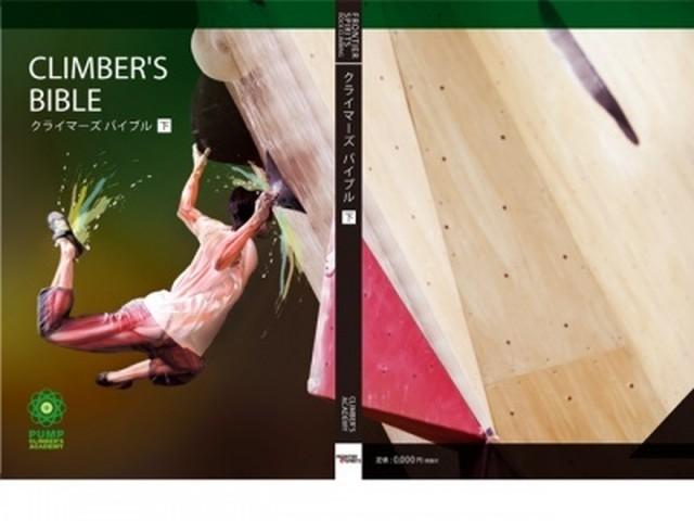 【CLIMBERS BIBLE】クライマーズバイブル(下巻)
