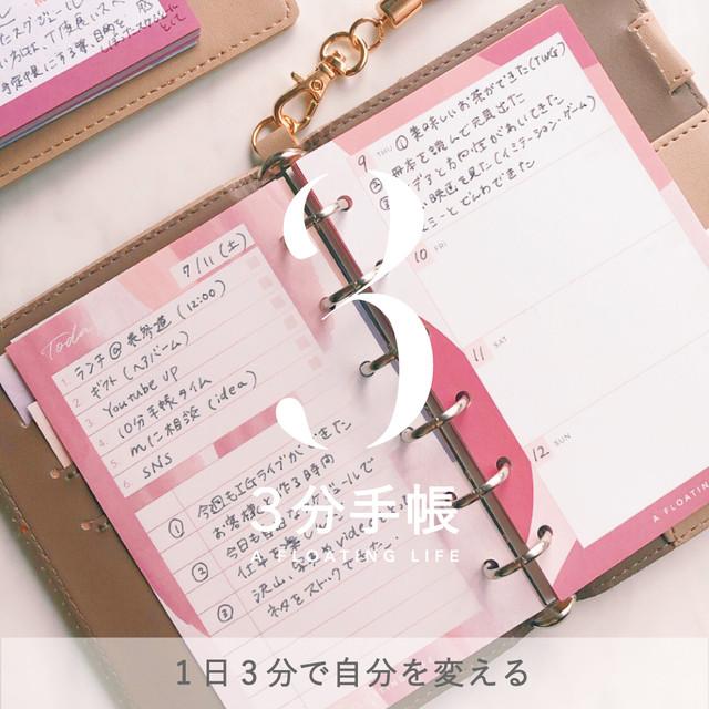 【自分を変える3分手帳】3点セット(ベージュ系)