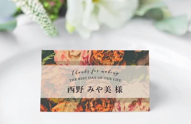 席札 94円~/部 【ヴィンテージフラワー】│秋 大人ウェディング