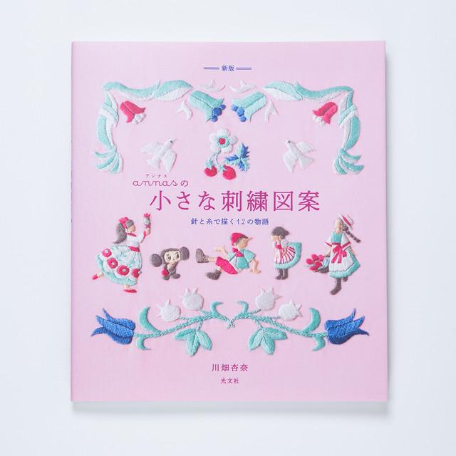 作って贈る SNOOPYの紙刺繍【サイン付き】