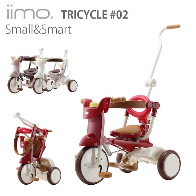 折りたたみ 三輪車 iimo 2 イーモ トライサイクル tricycle
