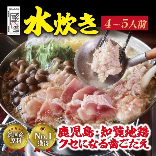 知覧鶏の水炊きセット(4~5人前)
