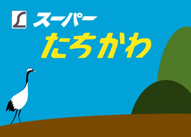 【送料100円!】スーパーたちかわ ステッカー - メイン画像
