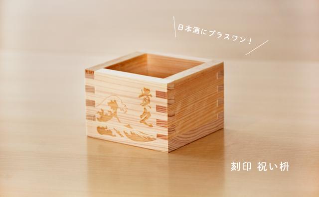 masu / ヒノキの刻印祝い枡