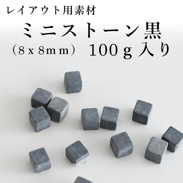 ミニストーン黒CUBE(8x8x8mm)100g入り【レイアウト用】