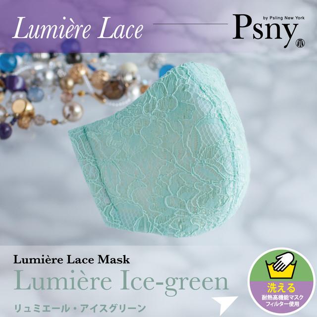 PSNY リュミエール・レース・アイスグリーン 花粉 黄砂 フィルター入り 立体 大人用 美しい マスク