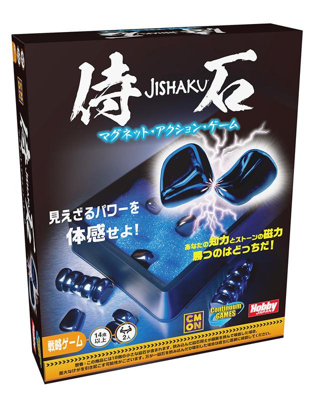 侍石(じしゃく)日本語版