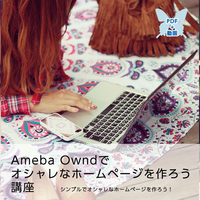 Ameba Owndでオシャレなホームページを作ろう講座(PDF+動画)