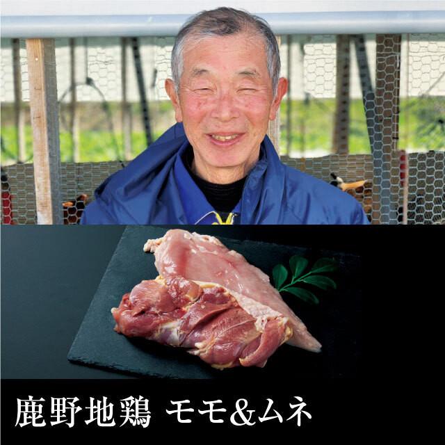 送料無料  鹿野地鶏 手羽元(冷凍1kg)