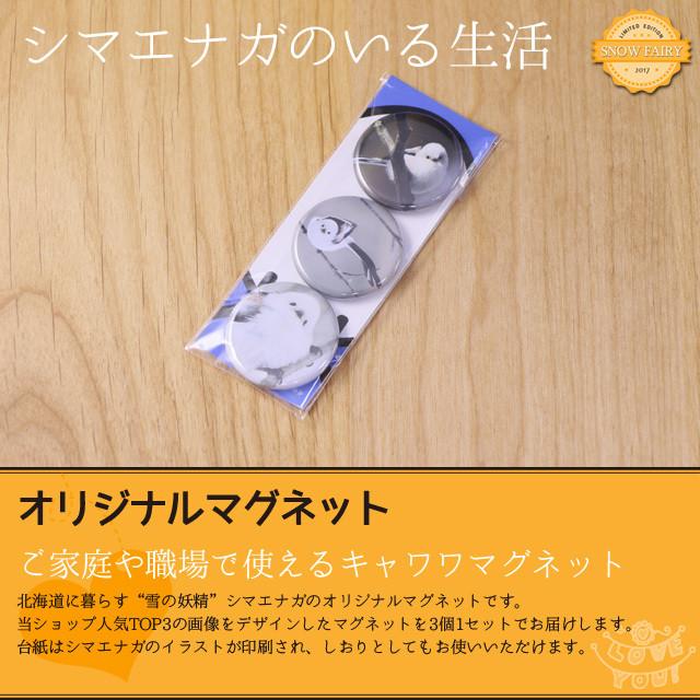 《癒やしの小鳥》シマエナガのオリジナルマグネット(3個セット)【1,000円以上のご注文で送料無料】