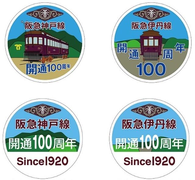 阪急神戸線・伊丹線開通100周年記念 ヘッドマークデザイン丸型ポストカードセット(4枚組)