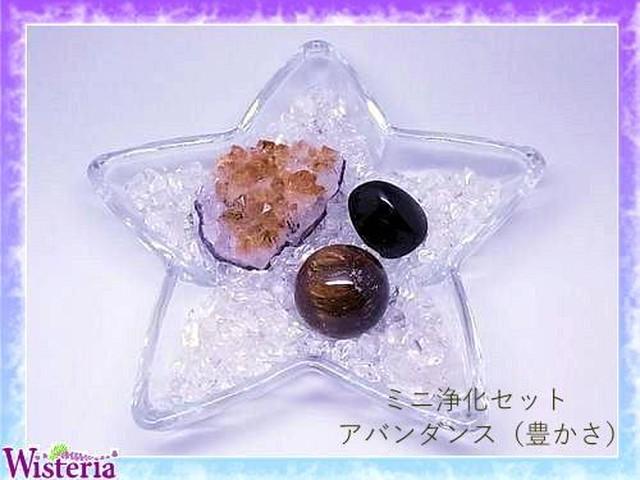 ミニ浄化セット~ヒーリング(癒し)