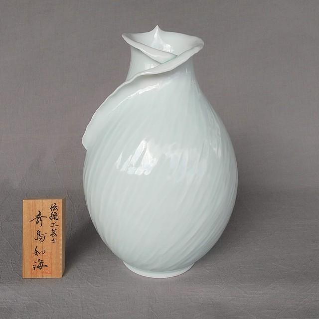 秀島窯作 白磁 花瓶 蕾