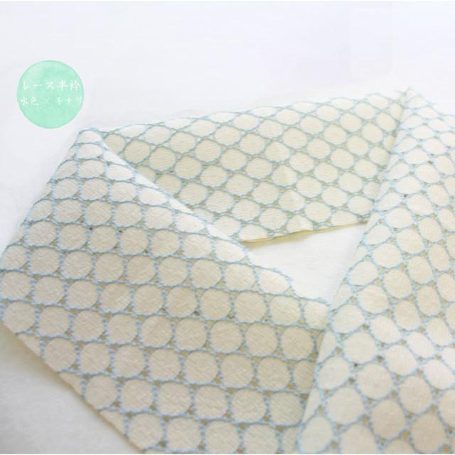 【半衿】水玉レース キナリ×水色