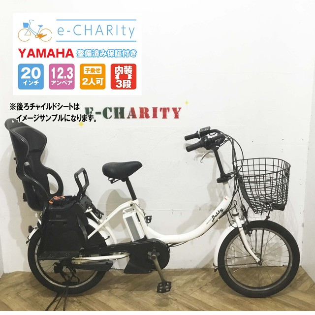 電動自転車 子供乗せ YAMAHA パスバビー スノーホワイト 20インチ 【KW060】【神戸】