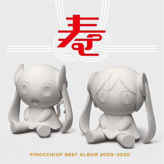 ピノキオピー - PINOCCHIOP BEST ALBUM 2009-2020 寿 - メイン画像