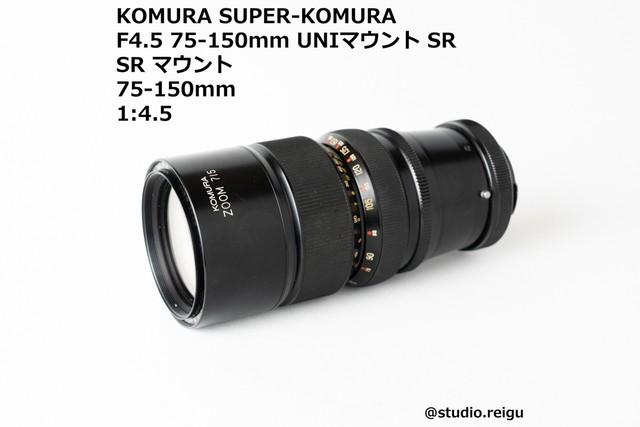 KOMURA SUPER-KOMURA F4.5 75-150mm UNIマウント SR【2006C8】