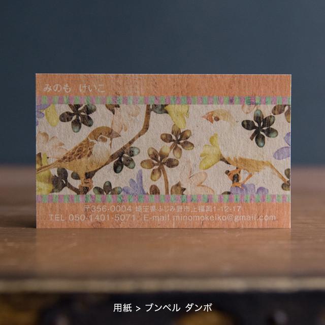 名刺 テンプレート 印刷|MTG-003 すずめと文鳥|用紙は落ち着いた雰囲気のブンペルダンボが特におすすめ