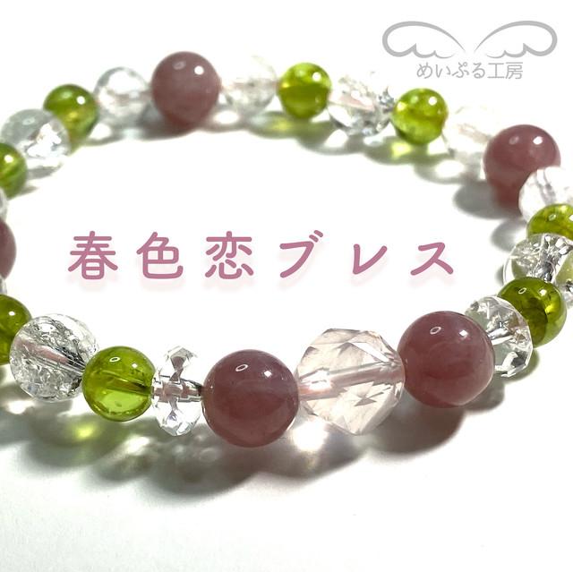 恋愛運爆上げ♡春色ブレス♪ラズベリークォーツ/ローズクォーツ/ペリドット/ホワイトトパーズ/水晶