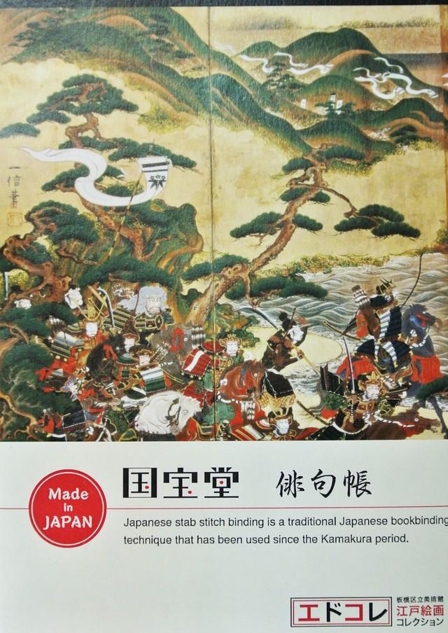 俳句帳 A6(龍虎)