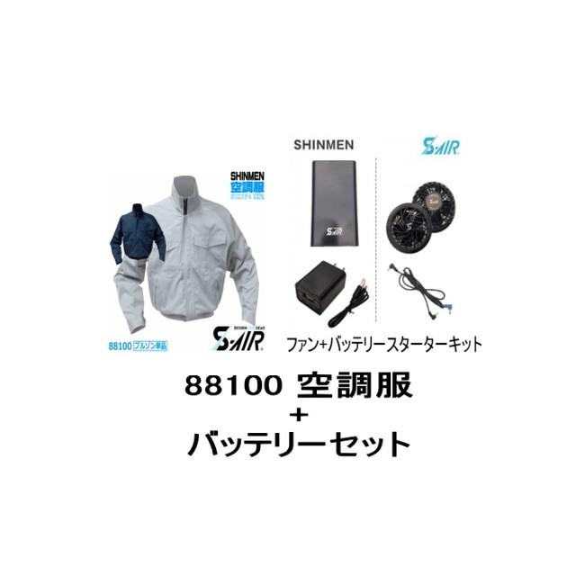 空調ウェア シンメン 88100  SK-31 ファンフルセット 安い おすすめ 作業服 ポリエステル100% ブルゾン 熱中症対策  空調服セット