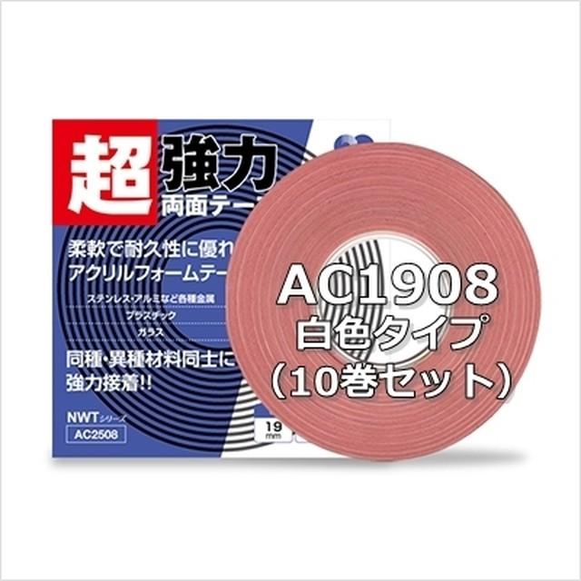 【送料無料】アクリルフォーム高強度両面テープ AC1908/白色タイプ(10巻セット)