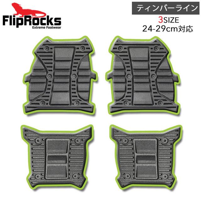 FlipRocks(フリップロックス) フリップフロップ パッドセット ティンバーライン ソール スポーツサンダル トレッキングシューズ アウトドア 用品 キャンプ グッズ