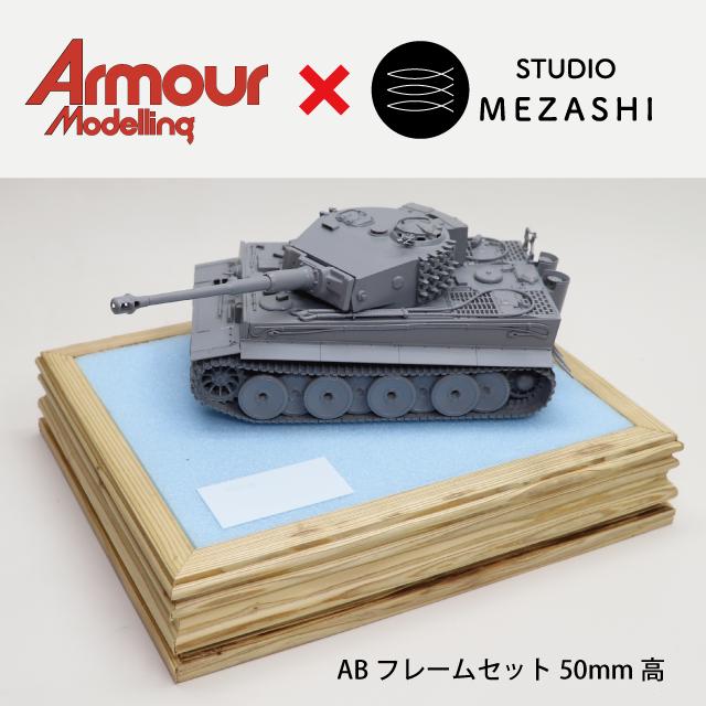 ABフレームセット 50mm高 Armour Modelling 公式コラボ