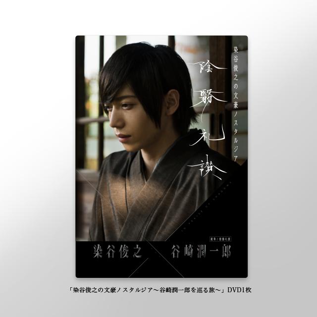 「染谷俊之の文豪ノスタルジア~谷崎潤一郎を巡る旅~」DVD1枚