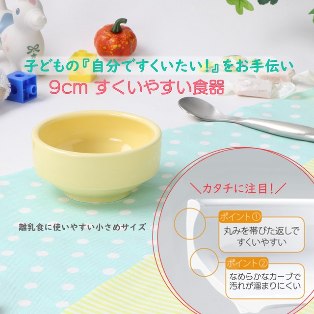 9cm すくいやすい食器 強化磁器 ノア カフェ【1711-6250】