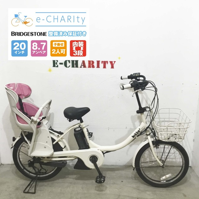 電動自転車 子供乗せ BRIDGESTONE ビッケ2 ホワイト 20インチ 【KV093】【神戸】