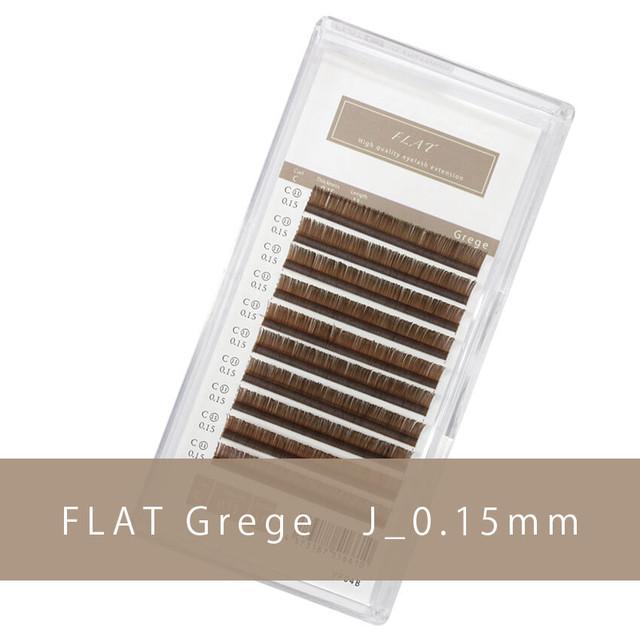 グレージュ フラットラッシュ J_0.15mm