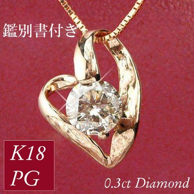ダイヤモンド ネックレス 一粒 18金ピンクゴールド 大粒0.3カラット ハートモチーフ レディース