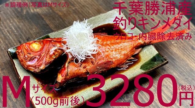 (0060)冷凍 千葉勝浦産釣りキンメダイ(ウロコ・内蔵処理済み) Mサイズ(500g前後)