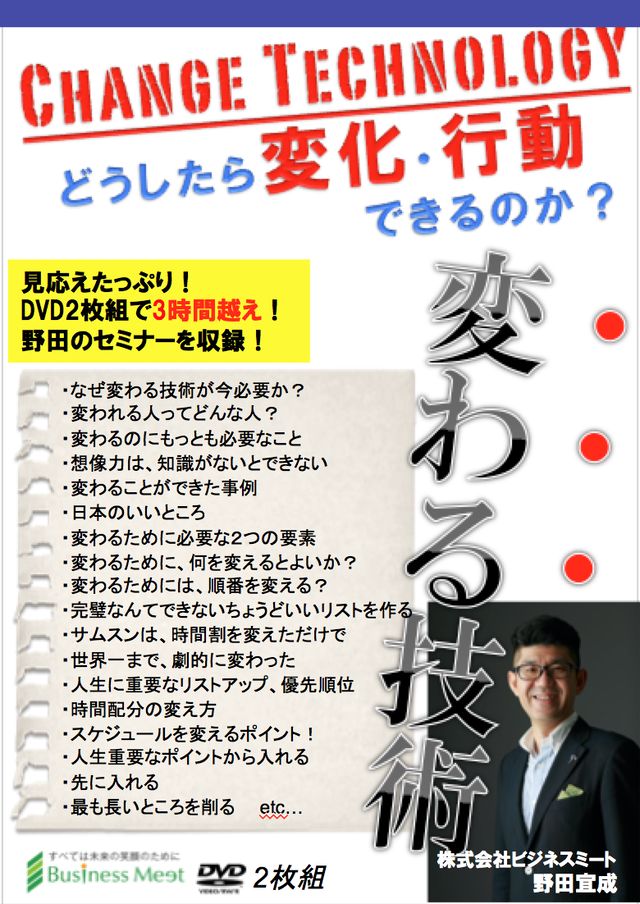 """[DVD]""""変わる技術""""徹底公開セミナー"""