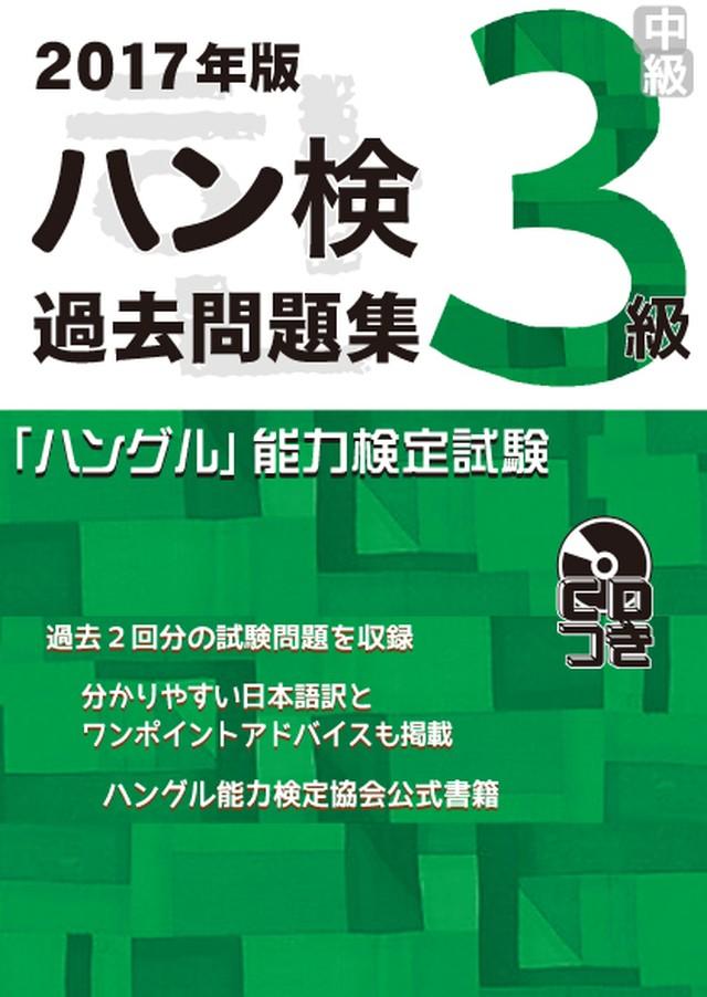 【¥5,000以上送料無料!春の応援キャンペーン】2017年版 「ハングル」能力検定試験 過去問題集 3級(CD付)