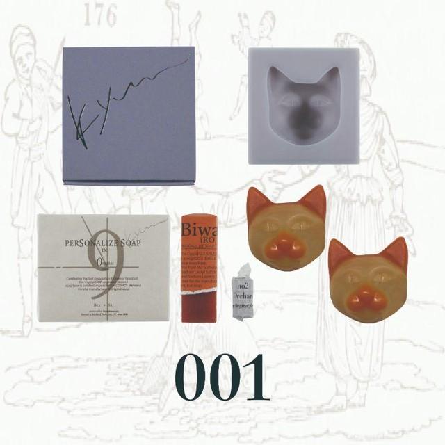 【9.kyuu】ツクレルネコキット-001-
